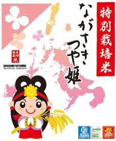 長崎県産 つや姫 平成30年産 精白米 2kg <特別栽培米> 保管に便利なスタンドパック入り