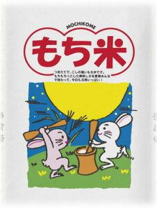 佐賀県産 ヒヨクもち米 平成30年産 精白米 10kg (5kg×2袋)