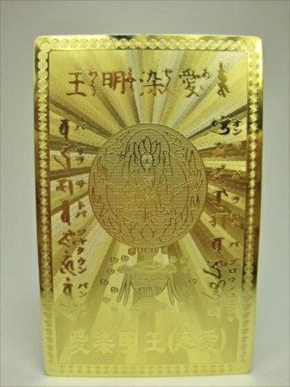 【開運祈願護符】愛染明王大悲咒【恋愛運:10枚SET】