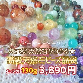 ※訳あり※【福袋】高級天然石ビーズ福袋Φ4-18mm【130g】