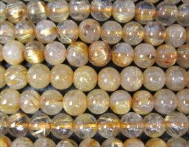 ※訳あり※【連売り商品】ゴールドルチルクォーツΦ5.3−6.5mm【2本SET】