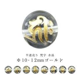 【半連売り:梵字】水晶Φ10±0.2mmΦ12±0.2mm【ゴールド】