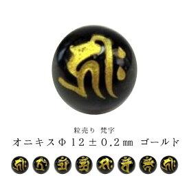 【粒売り:梵字】オニキスΦ12±0.2mm【ゴールド】