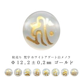 ※訳あり※【粒売り:梵字】ホワイトアゲート(白メノウ)Φ12±0.5mm【ゴールド】