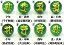 【粒売り:梵字】グリーンアゲート(緑メノウ)Φ14±0.2mm【ゴールド】
