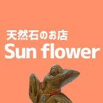 天然石のお店 Sun flower