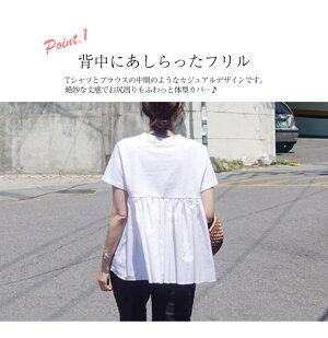 超目玉■バックフリル半袖無地Tシャツラウンドネックトップスレディース