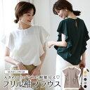 クーポン利用で1580円 フリルスリーブブラウス フリル フリルスリーブ ブラウス 半袖 Tシャツ クルーネック 冷感 体型…