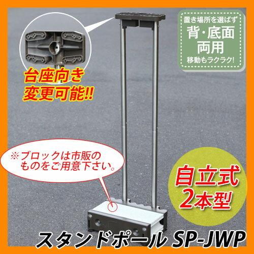 郵便ポスト ポスト関連商品 スタンドポール SP-JWP 2本型 自立式 スタンドポールのみ 送料無料
