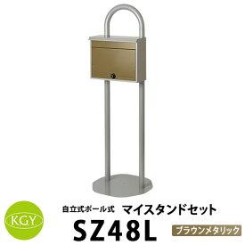 KGY工業 自立式スタンドポスト マイスタンドセット SZ48L BRブラウンメタリック マイスタンドZ-1+SG-48ポストセット 郵便ポスト 郵便受け