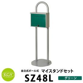 KGY工業 自立式スタンドポスト マイスタンドセット SZ48L GRグリーン マイスタンドZ-1+SG-48ポストセット 郵便ポスト 郵便受け
