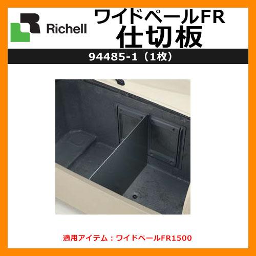 業務用 大型ゴミ箱 ワイドペールFR仕切板 94485-1 リッチェル 送料別