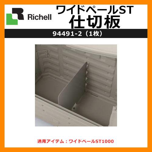 業務用 大型ゴミ箱 ワイドペールST仕切板 94491-2 リッチェル 送料別