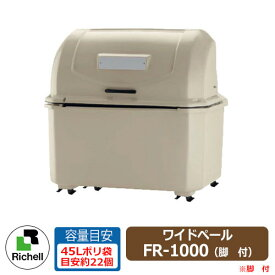 業務用 大型ゴミ箱 ワイドペールFR 1000 キャスター無し 収納目安:45リットルポリ袋22個 リッチェル