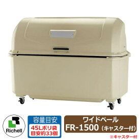 業務用 大型ゴミ箱 ワイドペールFR 1500 キャスター付き 収納目安:45リットルポリ袋33個 リッチェル