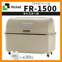 業務用 大型ゴミ箱 ワイドペールFR 1500 キャスター付き 収納目安:45リットルポリ袋33個 リッチェル 送料無料