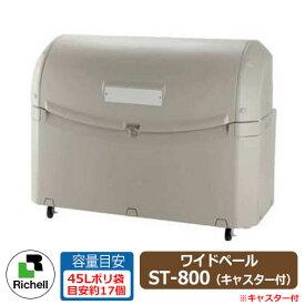 業務用 大型ゴミ箱 ワイドペールST 800 キャスター付き 収納目安:45リットルポリ袋17個 リッチェル