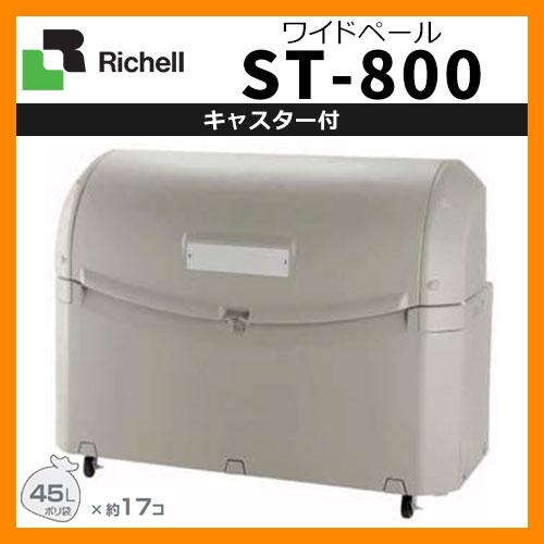 楽天スーパーセール 業務用 大型ゴミ箱 ワイドペールST 800 キャスター付き 収納目安:45リットルポリ袋17個 リッチェル 送料無料