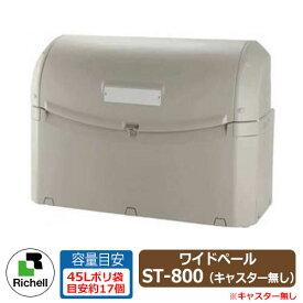 業務用 大型ゴミ箱 ワイドペールST 800 キャスター無し 収納目安:45リットルポリ袋17個 リッチェル
