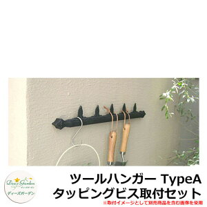 ディーズガーデン ツールハンガー TypeA タッピングビス取付セット DGG02A イメージ:ロイヤルブラック+シルバー(1)