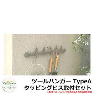 ディーズガーデン ツールハンガー TypeA タッピングビス取付セット DGG02A イメージ:ホワイト(3)
