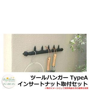 ディーズガーデン ツールハンガー TypeA インサートナット取付セット DGG02D イメージ:ロイヤルブラック+シルバー(1)