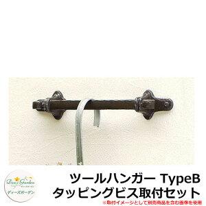 ディーズガーデン ツールハンガー TypeB タッピングビス取付セット DGG07A イメージ:ロイヤルブラック+シルバー(1)