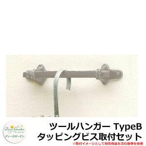 ディーズガーデン ツールハンガー TypeB タッピングビス取付セット DGG07A イメージ:ホワイト(3)