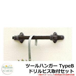 ディーズガーデン ツールハンガー TypeB ドリルビス取付セット DGG07B イメージ:ロイヤルブラック+シルバー(1)