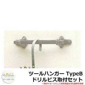 ディーズガーデン ツールハンガー TypeB ドリルビス取付セット DGG07B イメージ:ホワイト(3)