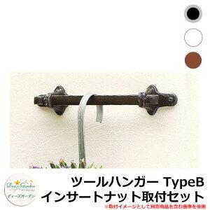 ディーズガーデン ツールハンガー TypeB インサートナット取付セット DGG07D