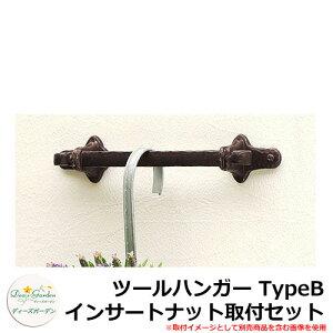 ディーズガーデン ツールハンガー TypeB インサートナット取付セット DGG07D イメージ:アールブラウン(2)