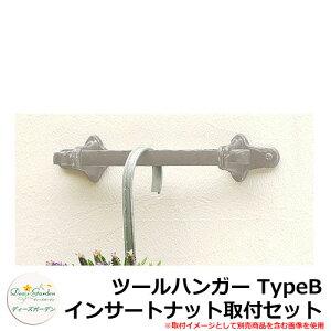 ディーズガーデン ツールハンガー TypeB インサートナット取付セット DGG07D イメージ:ホワイト(3)