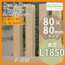 ディーズガーデン ポール ディーズデコ ティンバー F-6M 奥行80×幅80mmタイプ 高さ1850mm 飾りでの使用 ポスト取付不可 deas 送料無料