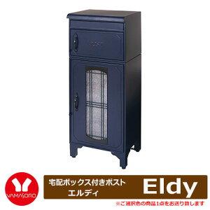 郵便ポスト 置き型 宅配ボックス付きポスト エルディ イメージ:ブルー 品番:73-840 ヤマソロ Eldy スタンド式 前入れ前出し スタンドポスト