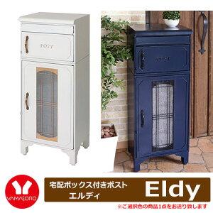 郵便ポスト 置き型 宅配ボックス付きポスト エルディ ヤマソロ Eldy スタンド式 前入れ前出し スタンドポスト
