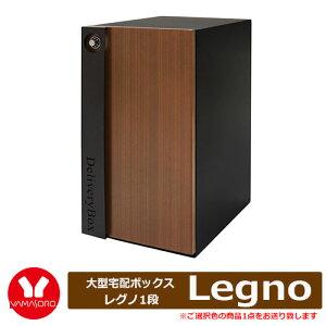 ヤマソロ Legno レグノ 大型宅配ボックス1段 型番73-847 デリバリーボックス パーセルボックス ダイヤル錠 カラー:全2色