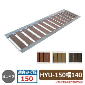 駐車場用品 グレーチング 景観グレーチング HYU-150(幅140mm) 1枚 法山本店 HYUシリーズ 側溝の蓋 側溝用 みぞぶた 溝蓋