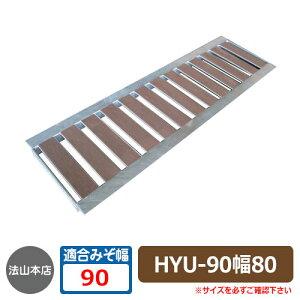 駐車場用品 グレーチング 景観グレーチング HYU-90(幅80mm) イメージ:ブラウン 1枚 法山本店 HYUシリーズ 側溝の蓋 側溝用 みぞぶた 溝蓋