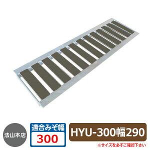 駐車場用品 グレーチング 景観グレーチング HYU-300(幅290mm) イメージ:ダークグレー 1枚 法山本店 HYUシリーズ 側溝の蓋 側溝用 みぞぶた 溝蓋