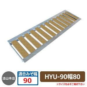 駐車場用品 グレーチング 景観グレーチング HYU-90(幅80mm) イメージ:ライトブラウン 1枚 法山本店 HYUシリーズ 側溝の蓋 側溝用 みぞぶた 溝蓋