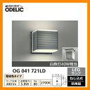 LED 照明 LED ポーチライト OG 041 721LD LEDライト 外灯 屋外 門灯 ODELIC オーデリック 送料無料