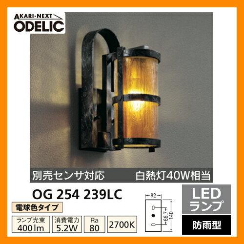 LED 照明 LED ポーチライト OG 254 239LC LEDライト 外灯 屋外 門灯 ODELIC オーデリック 送料無料