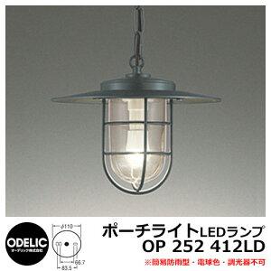 LED 照明 LED ペンダントライト OP 252 412LD LEDライト 外灯 屋外 門灯 ODELIC オーデリック