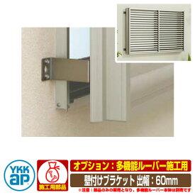 窓 防犯 面格子 YKKap 多機能ルーバー 専用オプション 壁付けブラケット 出幅60 部品のみ 1MG-G-1