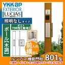 機能門柱 機能ポール YKKap ルシアス機能門柱 B01型 照明なしタイプ 前入れ横出し T9R型ポスト(素地色)×ポール(木…