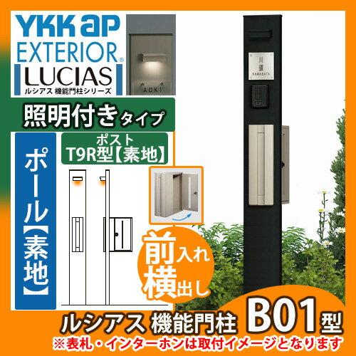 機能門柱 機能ポール YKKap ルシアス機能門柱 B01型 照明付きタイプ 前入れ横出し T9R型ポスト(素地色)×ポール(素地色) YKK UMB-B01 T9R型ポスト+照明17型セット 送料無料