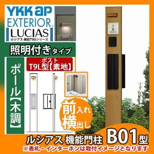 【期間限定!最大500円オフクーポン配布中!】機能門柱 機能ポール YKKap ルシアス機能門柱 B01型 照明付きタイプ 前入れ横出し T9L型ポスト(素地色)×ポール(木調色) YKK UMB-B01 T9L型ポスト+照明17型セット 送料無料