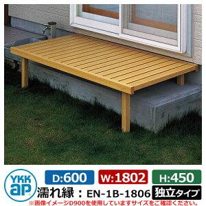 縁側 縁台 濡縁 濡れ縁 独立タイプ D600xW1802mm 木調アルミ形材 EN-1B-1806 YKKap