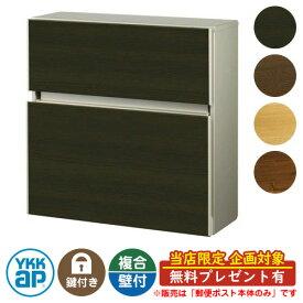 期間限定セール ポスト 郵便ポスト 郵便受け 壁付けポスト T10型 木目調タイプ サンプル:桑炭 YKK